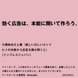 小霜和也さんからコピー賞