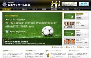 日本サッカー名蹴会、キックオフ!