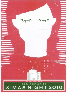成増クリスマス2010
