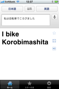 I bike Korobimashita