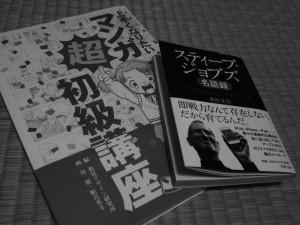 八重洲でジョブズとマンガの本