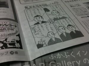 鬼平太生半可帳(3)