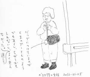 スケッチ「バスを待つ女性」