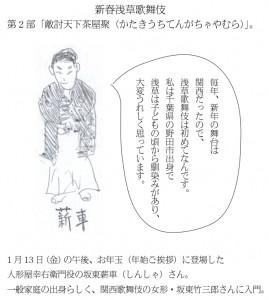 歌舞伎役者、坂東薪車さんに夢を見る