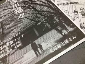 フリーペーパー『深川福々』22号&「鬼平太生半可帳」11回