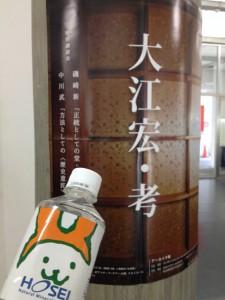 大江宏アーカイブ展で、間取りと屋根の関係性を学ぶ