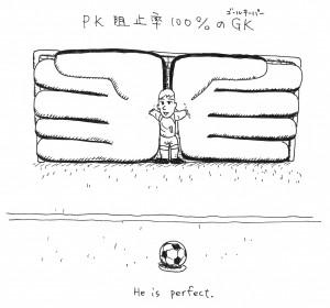 きょうの1コマ漫画「PK阻止率100%のGK」