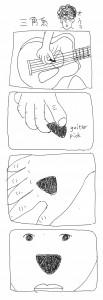 4コマ漫画「三角…」