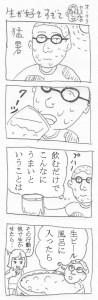 4コマ漫画「生が好きすぎて」