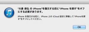 iOS8.0.2アップロード後の、iPhone 4Sフリーズから復活まで。