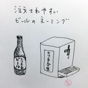 20170318beer_naming_s